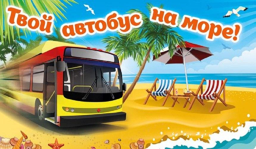 Автобусом на море из Перми